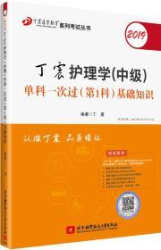 2019丁震护理学(中级)单科一次过(第1科)基础知识