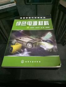 绿色电源材料