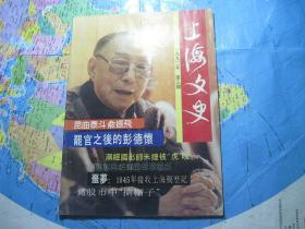 上海文史 1992年第3期 昆曲泰斗俞振飞