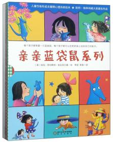 亲亲蓝袋鼠系列(套装共8册)