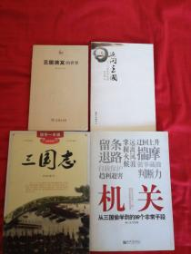 三国演义的世界,追问三国,三国志,机关--从三国偷学到的99个非常手段,4本合售