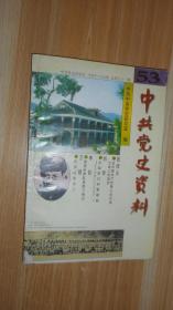中共党史资料.第五十三辑