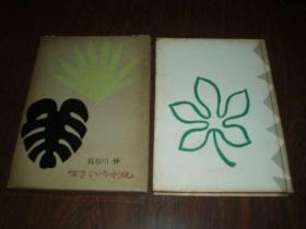 生きている小说 长谷川伸 光文社 1958年再版 带盒子 包邮