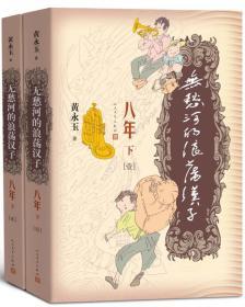 新书--无愁河的浪荡汉子·八年·下卷(全2册)