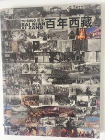 图说百年西藏