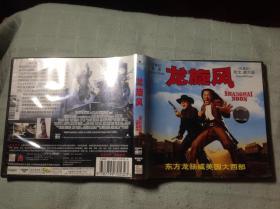 极品收藏VCD,龙旋风,双碟