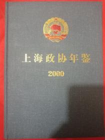 上海政协年鉴