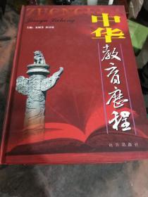 中华教育历程(全套六册,精装本)