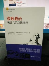 救赎政治:奥巴马的总统历程
