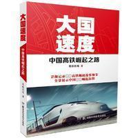 大国速度 中国高铁崛起之路  9787119071879