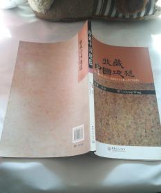 收藏中国地毯:[中英文本]