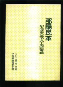 邵阳民革:纪念辛亥革命九十周年专辑(16开)