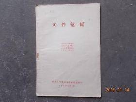 文件汇编 1961
