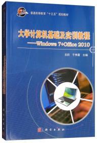大学计算机基础及实训教程:Windows7+Office2010