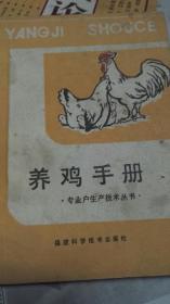 养鸡手册(专业户生产技术丛书)