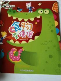 乐智小天地成长版中班:食物变便便(4~5岁适用)