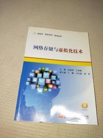 """物联网""""落地有声""""系列丛书:网络存储与虚拟化技术"""