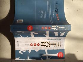 三十六计大全集:汇集历代兵家谋略的奇书(超值金版)