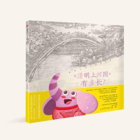 给孩子的中国画启蒙·《什么都知道的长卷》:《清明上河图》图解百科