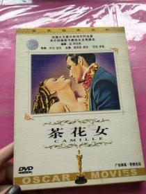 茶花女【附DVD盘】