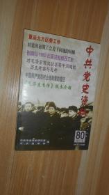 中共党史资料80