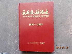 云南民族语文1996-1998 合订本