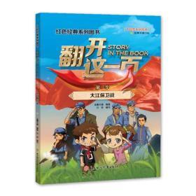 红色经典系列图书-翻开这一页-第一季-大江保卫战