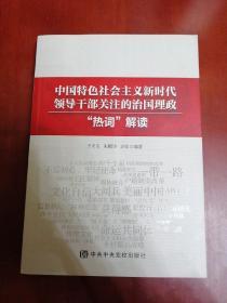 """中国特色社会主义新时代领导干部关注的治国理政""""热词""""解读"""