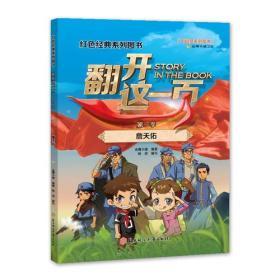 翻开这一页(第1季詹天佑)/红色经典系列图书