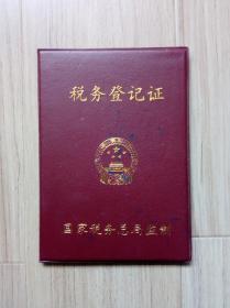 《税务登记证》