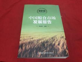 中国粮食市场发展报告 2012