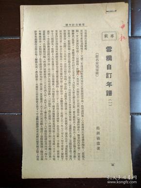 《雪桥自订年谱》卞孝萱先生旧藏