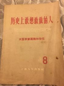 历史上敢想敢做的人(八)大医学家扁鹊和华佗