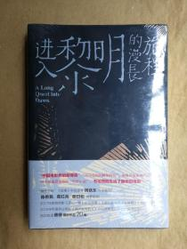 """进入黎明的漫长旅程:""""中国电影界的新噪音""""、""""不可忽视的鲜明存在""""、先锋导演唐棣的短故事集 唐棣 著(全新塑封)"""