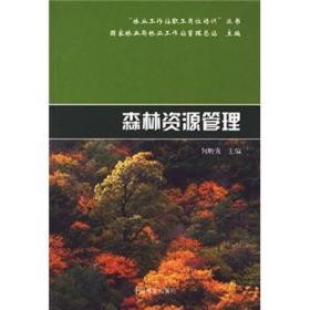 森林资源管理