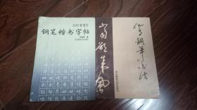3500常用字钢笔楷书字帖+江鸟钢笔书法(沈鸿根大师精品钢笔字帖,2本合售)