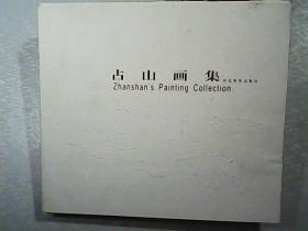 张占山画集《张占山签名赠本》