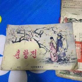 春香传 1958年 朝鲜文