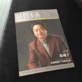 品质生活2011.7陆越子,王正禄国画