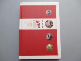 中国现代流通硬币标准目录【精装本】