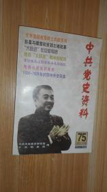 中共党史资料75辑
