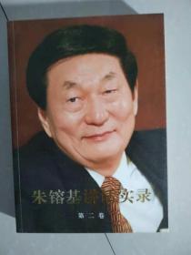 朱镕基讲话实录(二)