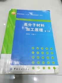 高分子材料加工原理.第3版(无光盘)
