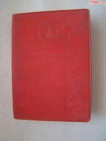 毛主席语录(英汉对照)页厚本,1967年,东方红出版