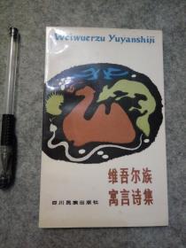 维吾尔族寓言诗集