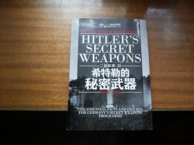 权威版本:二战数据【希特勒的秘密武器】16开本,图文本,2010年1版1印,无盘