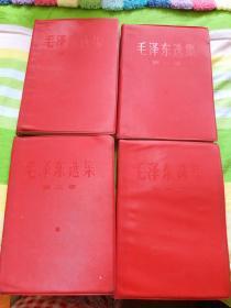 毛主席选集【1--4卷】红塑皮1966年7月改横排本