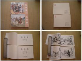 《瓦岗寨》一套两册,50开张麓山绘,人美2010出版,5544号,连环画