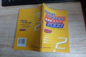 英语听力入门2000 学生用书.第2册