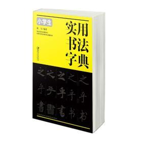 小学生实用书法字典